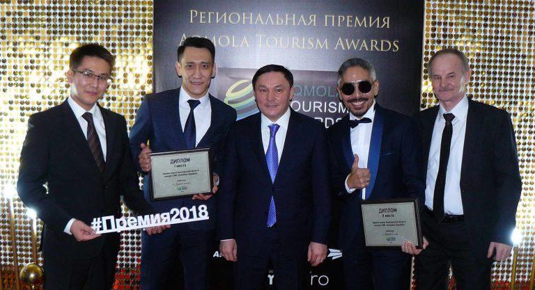 региональная премия «Aqmola Tourism Awards»