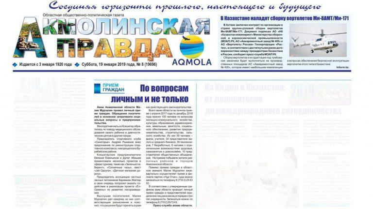 О проектах Jeti Qazyna. «Акмолинская правда» №8 от 19 января 2019